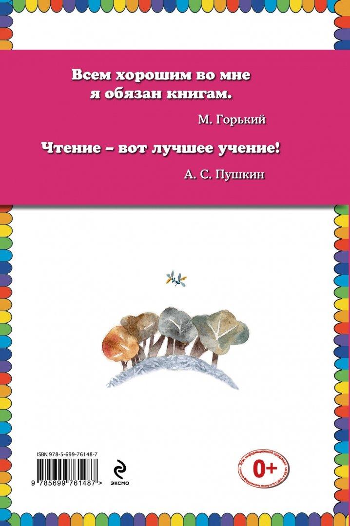 Иллюстрация 1 из 31 для Серебряный рожок. Загадки и потешки - Леонид Яхнин | Лабиринт - книги. Источник: Лабиринт