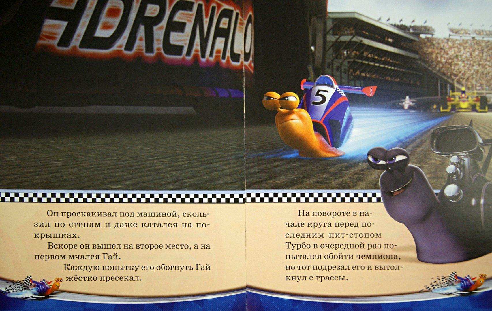 Иллюстрация 1 из 7 для Большие гонки. Турбо. Мультколлекция | Лабиринт - книги. Источник: Лабиринт