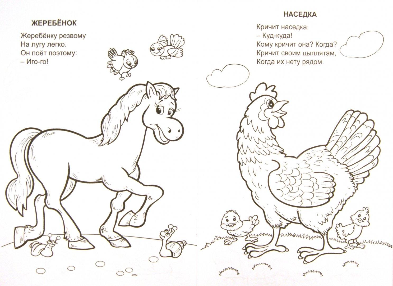 Иллюстрация 1 из 6 для Это кто так говорит? Раскраска - Владимир Борисов | Лабиринт - книги. Источник: Лабиринт
