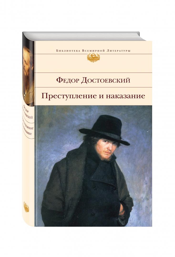 Иллюстрация 1 из 15 для Преступление и наказание - Федор Достоевский | Лабиринт - книги. Источник: Лабиринт