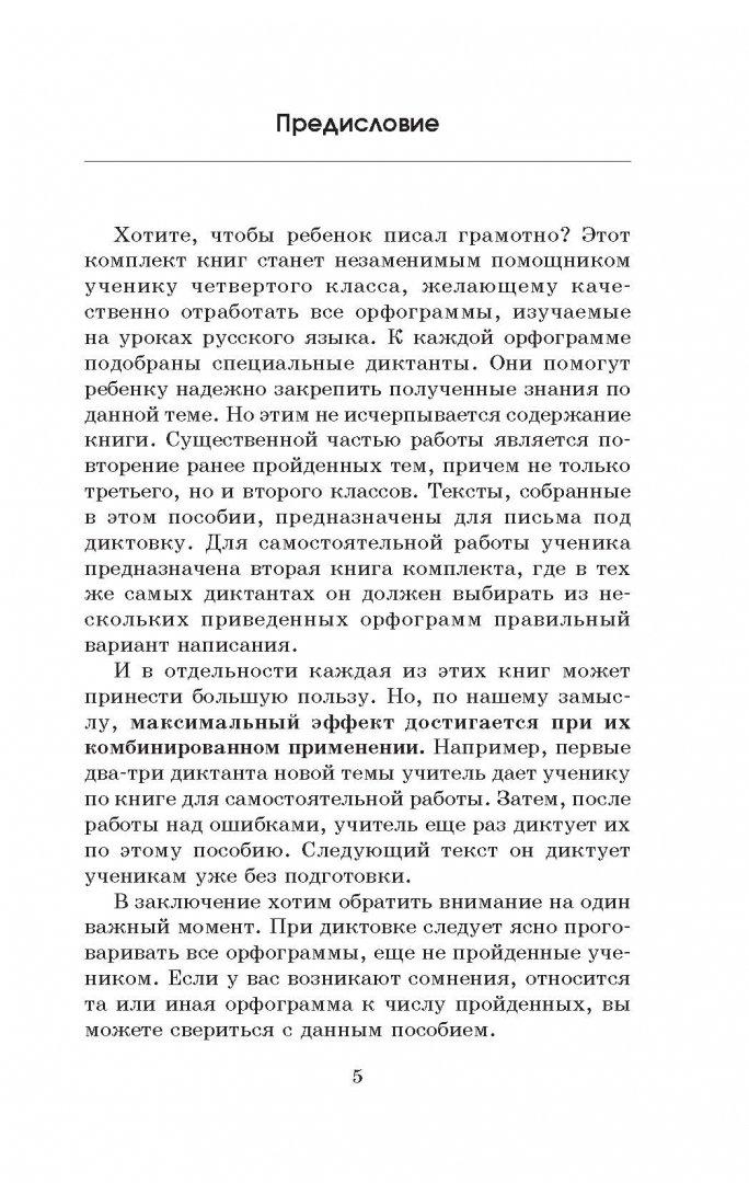 Иллюстрация 5 из 10 для Русский язык. 4 класс. Контрольные диктанты - Узорова, Нефедова | Лабиринт - книги. Источник: Лабиринт
