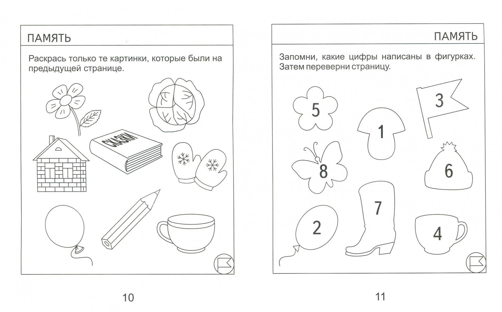 Иллюстрация 1 из 33 для Внимание, память, мышление, мелкая моторика: Для детей 6 лет. Часть 2. Солнечные ступеньки | Лабиринт - книги. Источник: Лабиринт