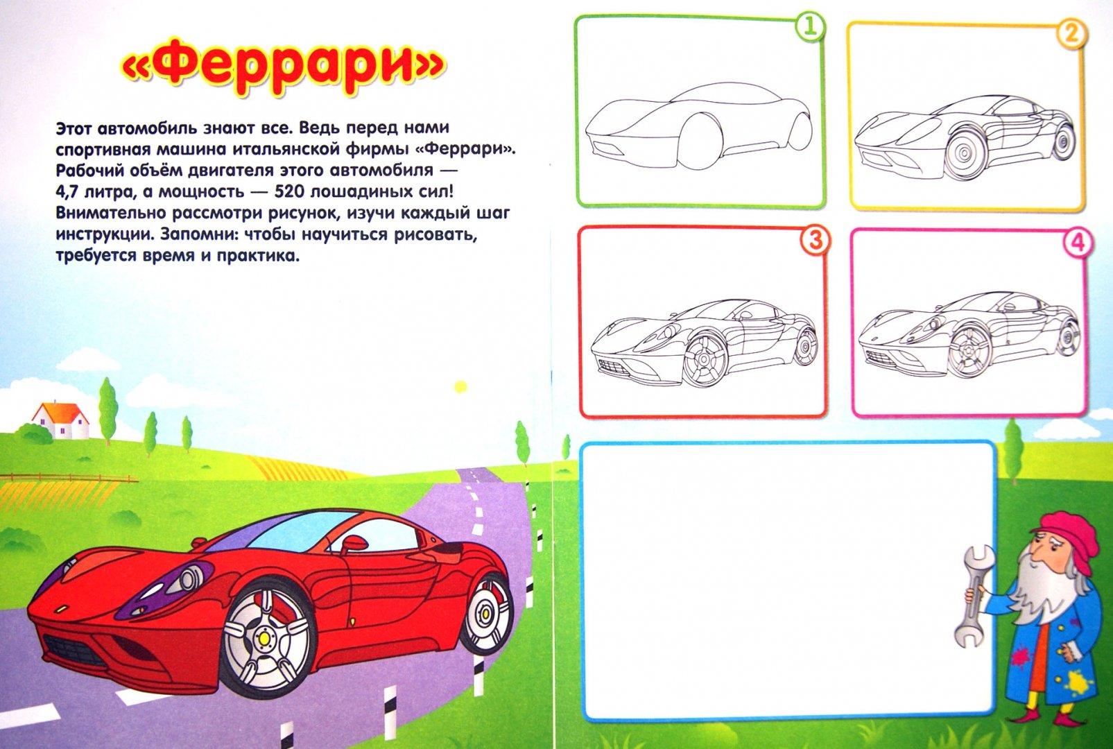 Иллюстрация 1 из 6 для Учимся рисовать. Автомобили. Многоразовые картинки | Лабиринт - книги. Источник: Лабиринт