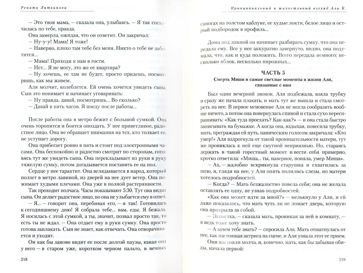 Иллюстрация 1 из 12 для Обладать и принадлежать - Рената Литвинова   Лабиринт - книги. Источник: Лабиринт