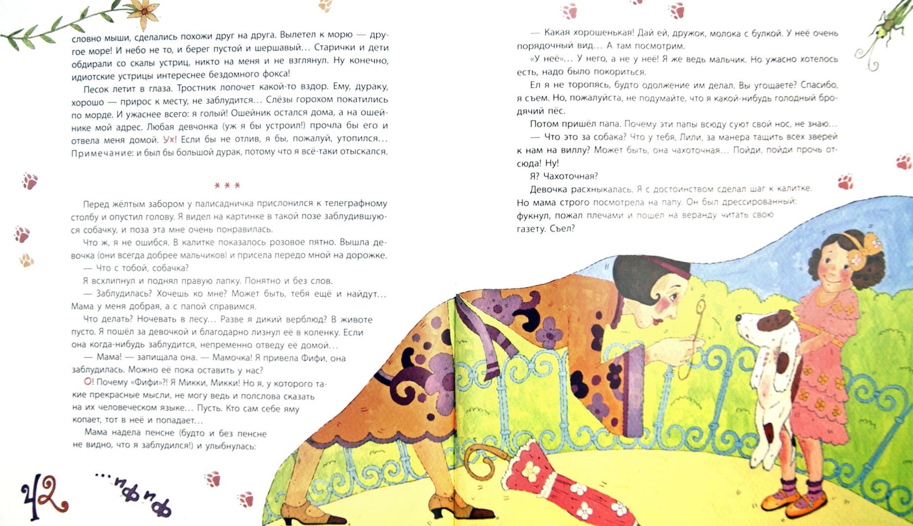 Иллюстрация 1 из 12 для Дневник фокса Микки - Саша Черный   Лабиринт - книги. Источник: Лабиринт
