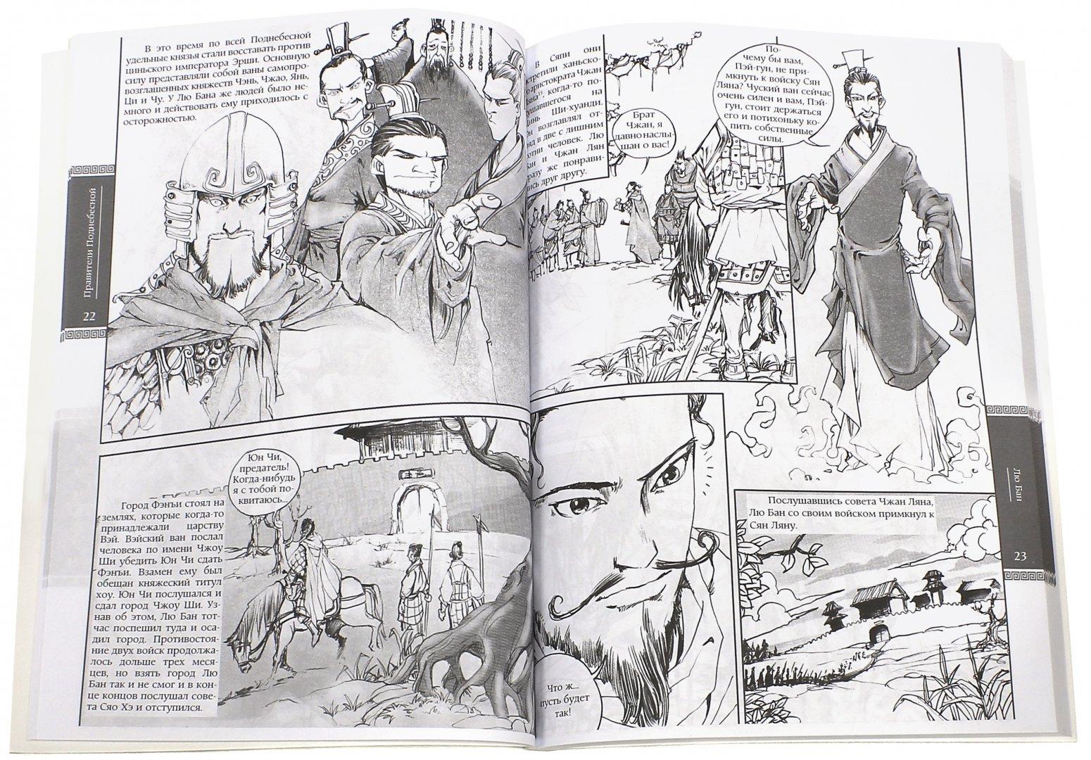 Иллюстрация 1 из 7 для Лю Бан, основатель династии Хань   Лабиринт - книги. Источник: Лабиринт