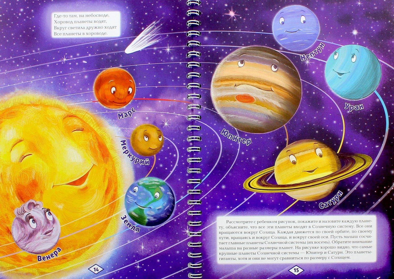 усмешкой журналы о космосе с картинками спинной плавник
