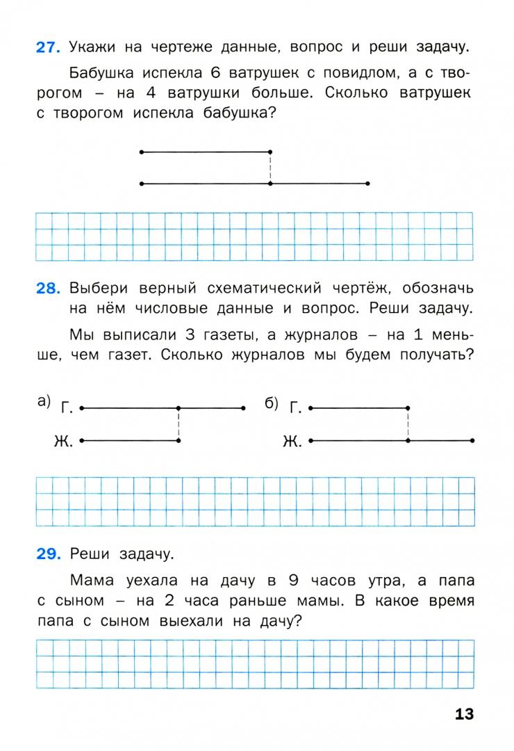 Иллюстрация 1 из 19 для Математика. 1 класс. Тренажер. Текстовые задачи. ФГОС - Давыдкина, Мокрушина | Лабиринт - книги. Источник: Лабиринт