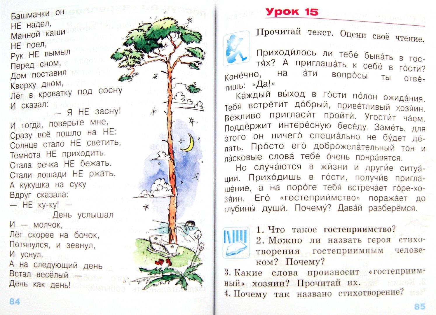 Иллюстрация 1 из 13 для Литературное чтение. 2 класс. Учебник в 2 книгах. Книга 1. Каким бывает слово? ФГОС - Елена Матвеева | Лабиринт - книги. Источник: Лабиринт