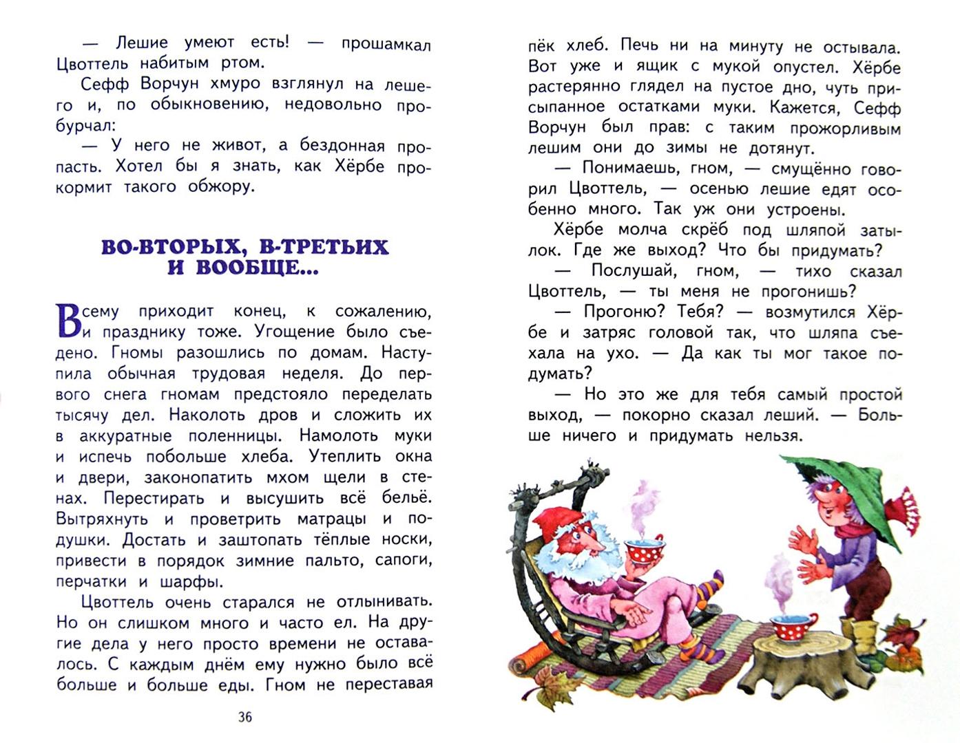 Иллюстрация 1 из 26 для Гном Хербе и Леший - Отфрид Пройслер   Лабиринт - книги. Источник: Лабиринт