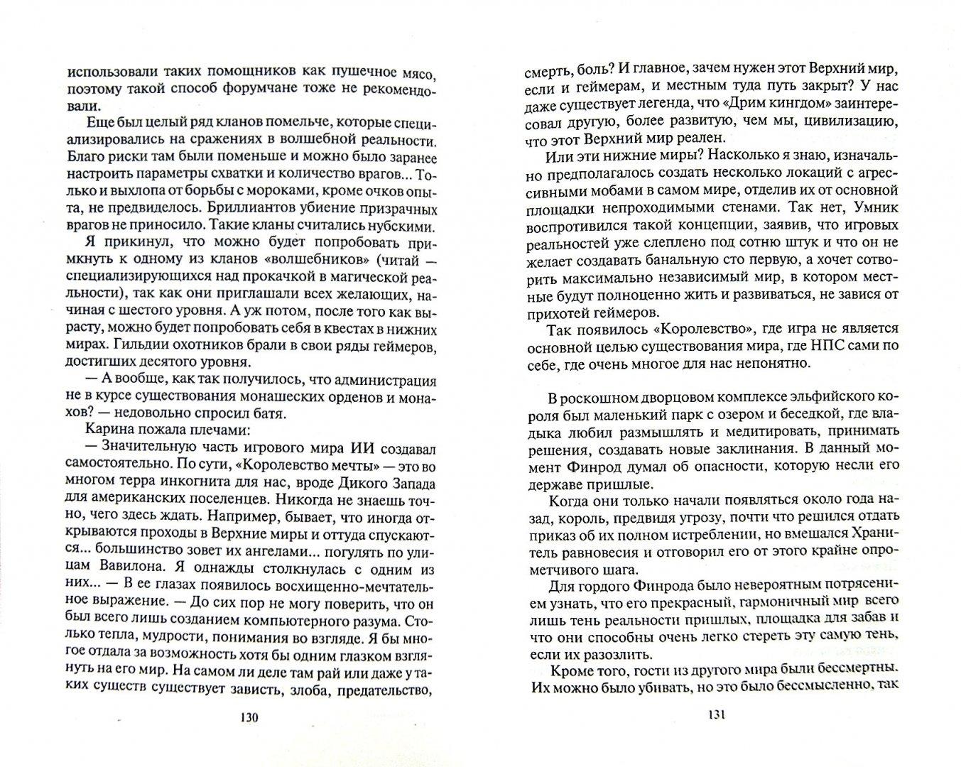 Иллюстрация 1 из 7 для Геймер. Реал vs вирт - Виталий Егоренков   Лабиринт - книги. Источник: Лабиринт