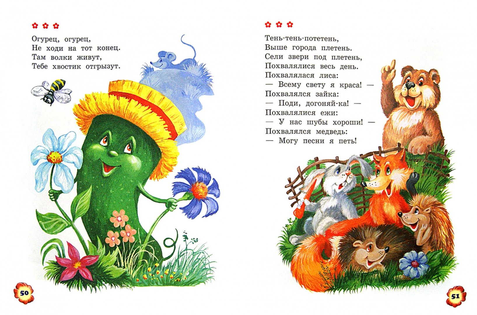 Стихи считалочки для детей 3 лет