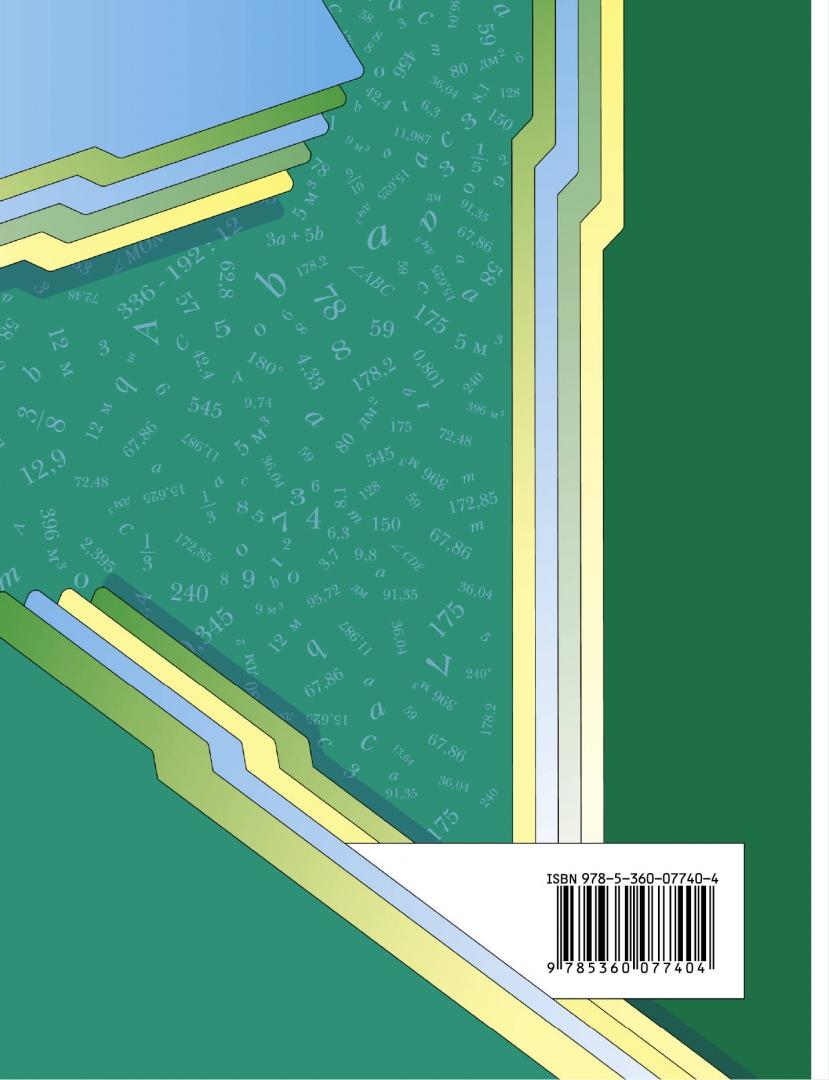 Иллюстрация 1 из 3 для Математика. 5 класс. Методическое пособие. ФГОС - Буцко, Мерзляк, Полонский, Якир | Лабиринт - книги. Источник: Лабиринт