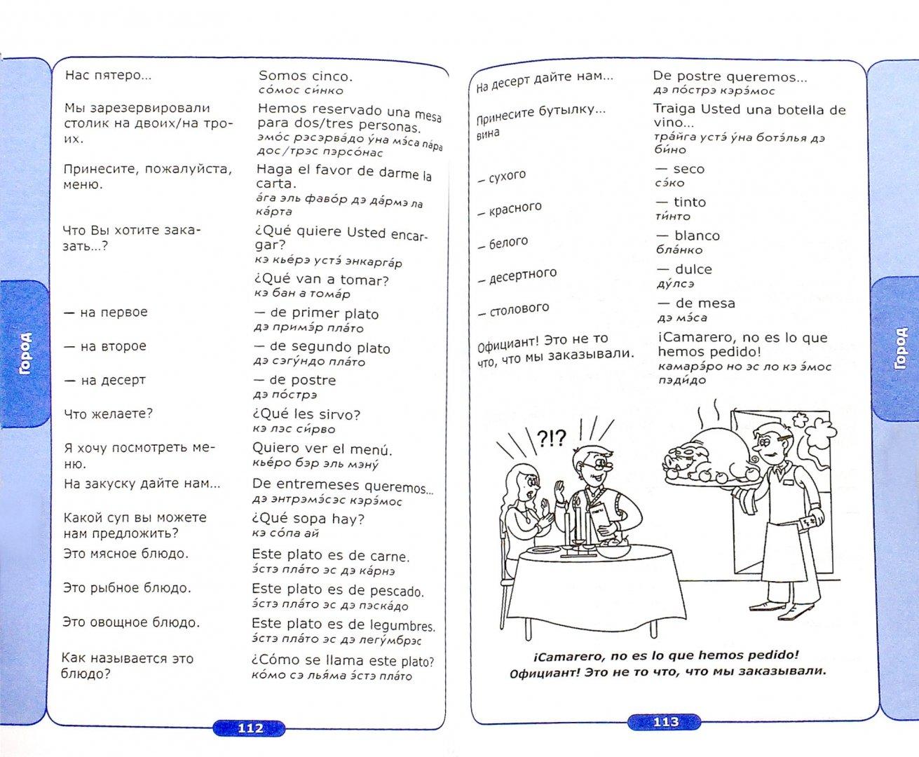 Иллюстрация 1 из 5 для Начни общаться! Современный русско-испанский суперразговорник - Н. Прус   Лабиринт - книги. Источник: Лабиринт