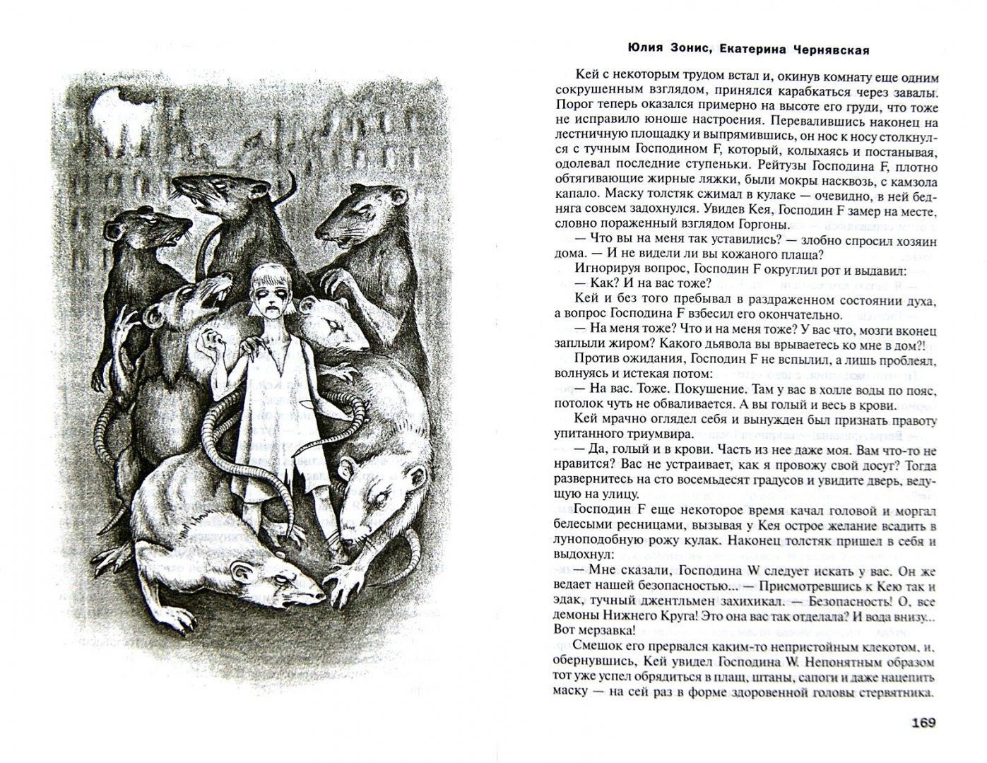 Иллюстрация 1 из 9 для Хозяин зеркал - Зонис, Чернявская | Лабиринт - книги. Источник: Лабиринт