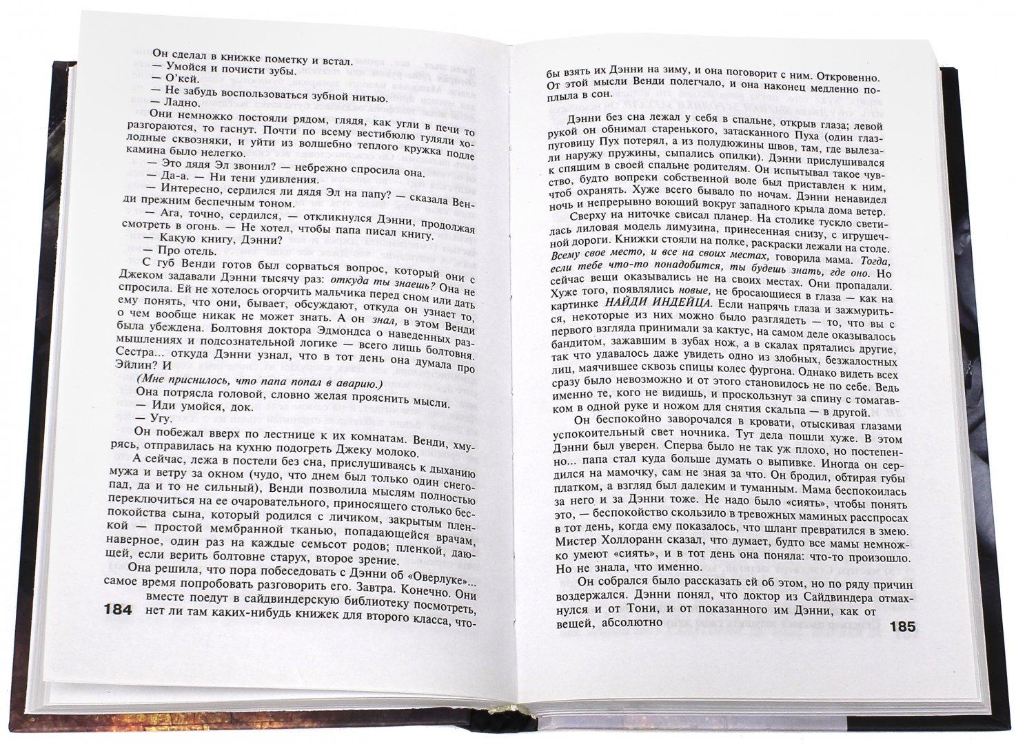 Иллюстрация 1 из 8 для Сияние - Стивен Кинг | Лабиринт - книги. Источник: Лабиринт
