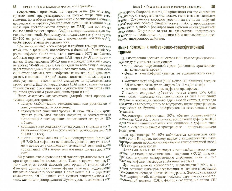 Иллюстрация 1 из 4 для Анестезиология. Национальное руководство. Краткое издание - Мизиков, Гельфанд, Бунятян | Лабиринт - книги. Источник: Лабиринт