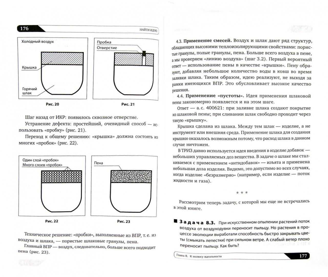 Иллюстрация 1 из 8 для Найти идею. Введение в ТРИЗ - теорию решения изобретательских задач - Генрих Альтшуллер | Лабиринт - книги. Источник: Лабиринт
