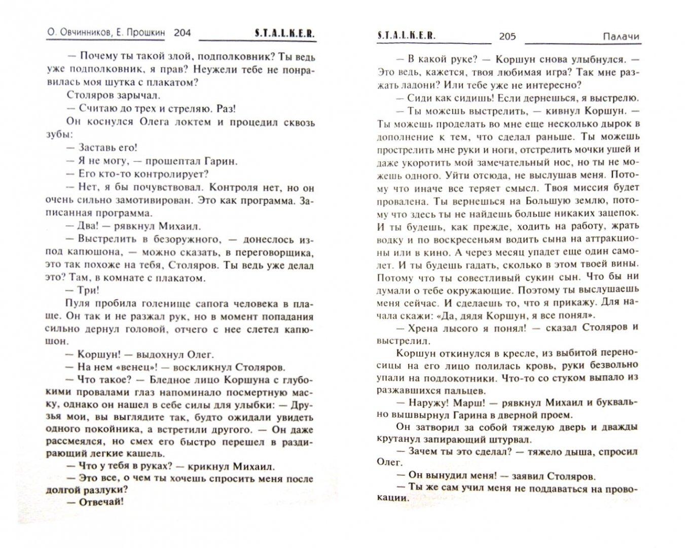 Иллюстрация 1 из 7 для Палачи - Прошкин, Овчинников | Лабиринт - книги. Источник: Лабиринт