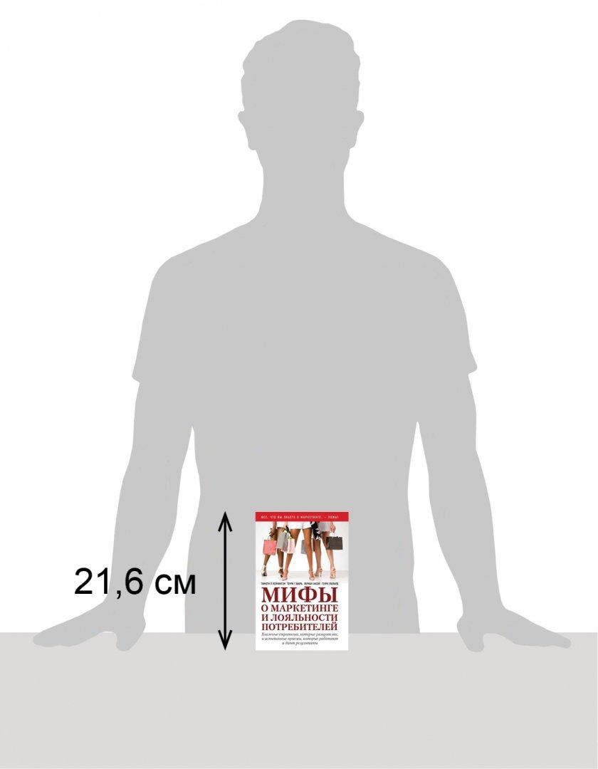 Иллюстрация 1 из 15 для Мифы о маркетинге и лояльности потребителей. Хваленые стратегии, которые разорят вас - Кейнингем, Вавра, Аксой, Уоллард | Лабиринт - книги. Источник: Лабиринт
