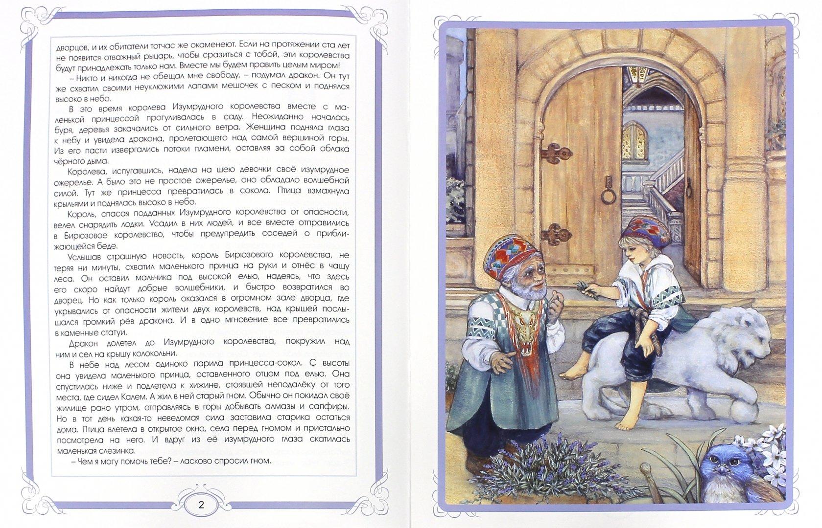 Иллюстрация 1 из 22 для Сказка о рыцаре и заколдованной принцессе | Лабиринт - книги. Источник: Лабиринт