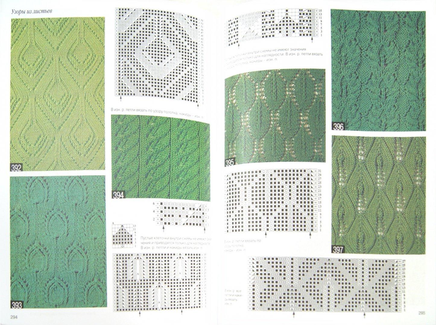 Иллюстрация 1 из 9 для Волшебный клубок. 1500 узоров в одной книге   Лабиринт - книги. Источник: Лабиринт