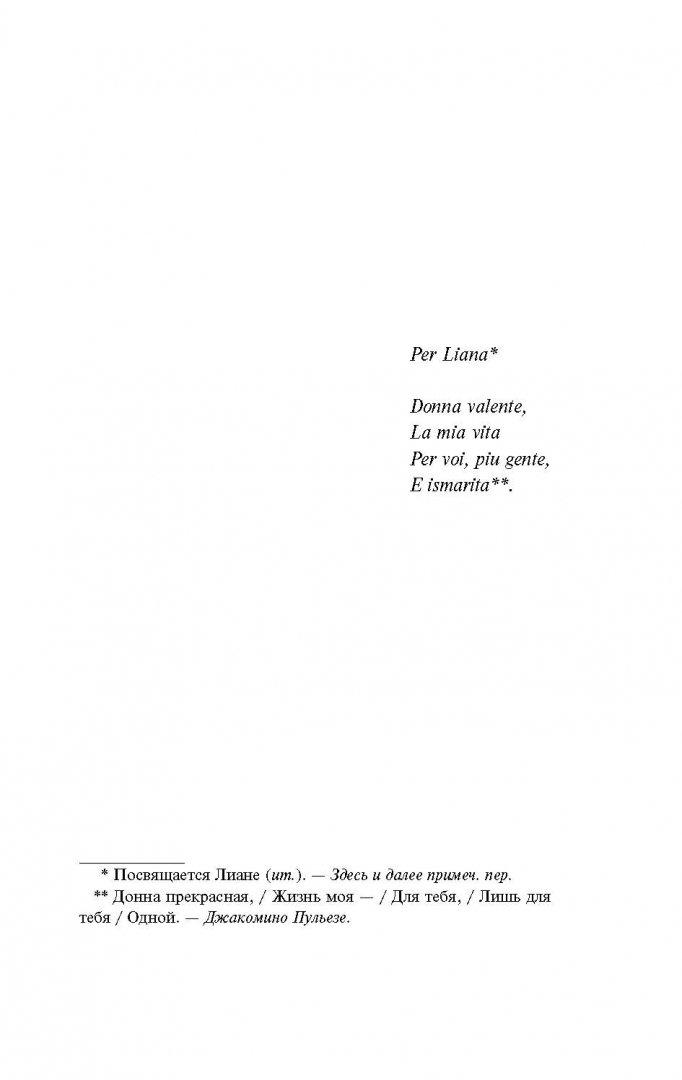 Иллюстрация 1 из 25 для M/F - Энтони Берджесс   Лабиринт - книги. Источник: Лабиринт