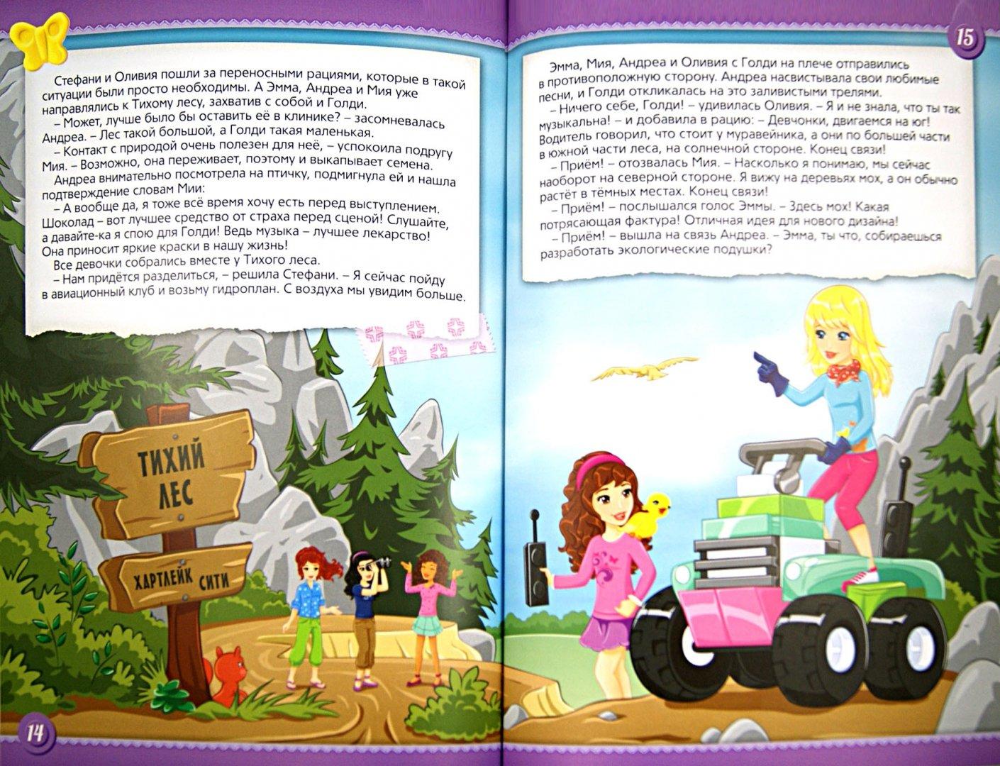 Иллюстрация 1 из 24 для Угощение для Голди | Лабиринт - книги. Источник: Лабиринт