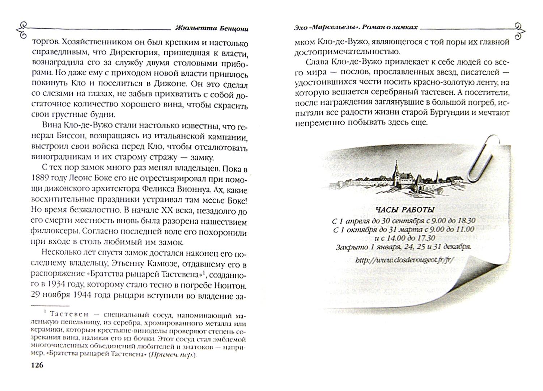 Иллюстрация 1 из 5 для Эхо Марсельезы. Роман о замках - Жюльетта Бенцони   Лабиринт - книги. Источник: Лабиринт