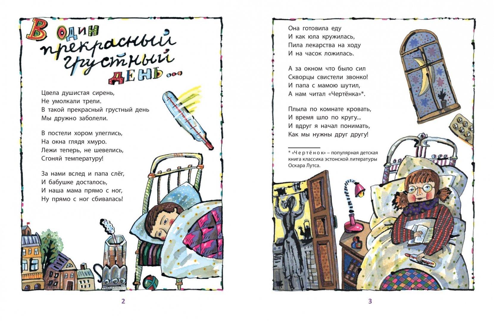 Иллюстрация 1 из 12 для В один прекрасный грустный день - Леэло Тунгал | Лабиринт - книги. Источник: Лабиринт