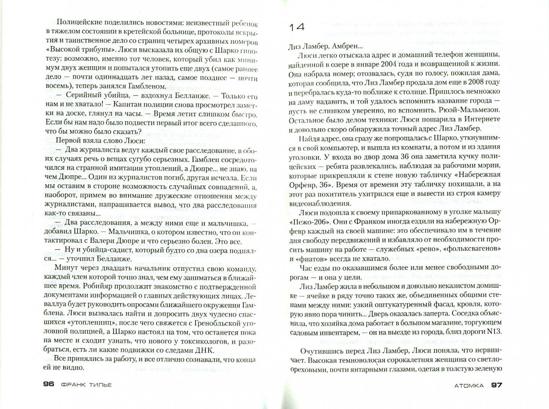 Иллюстрация 1 из 8 для Атомка - Франк Тилье   Лабиринт - книги. Источник: Лабиринт