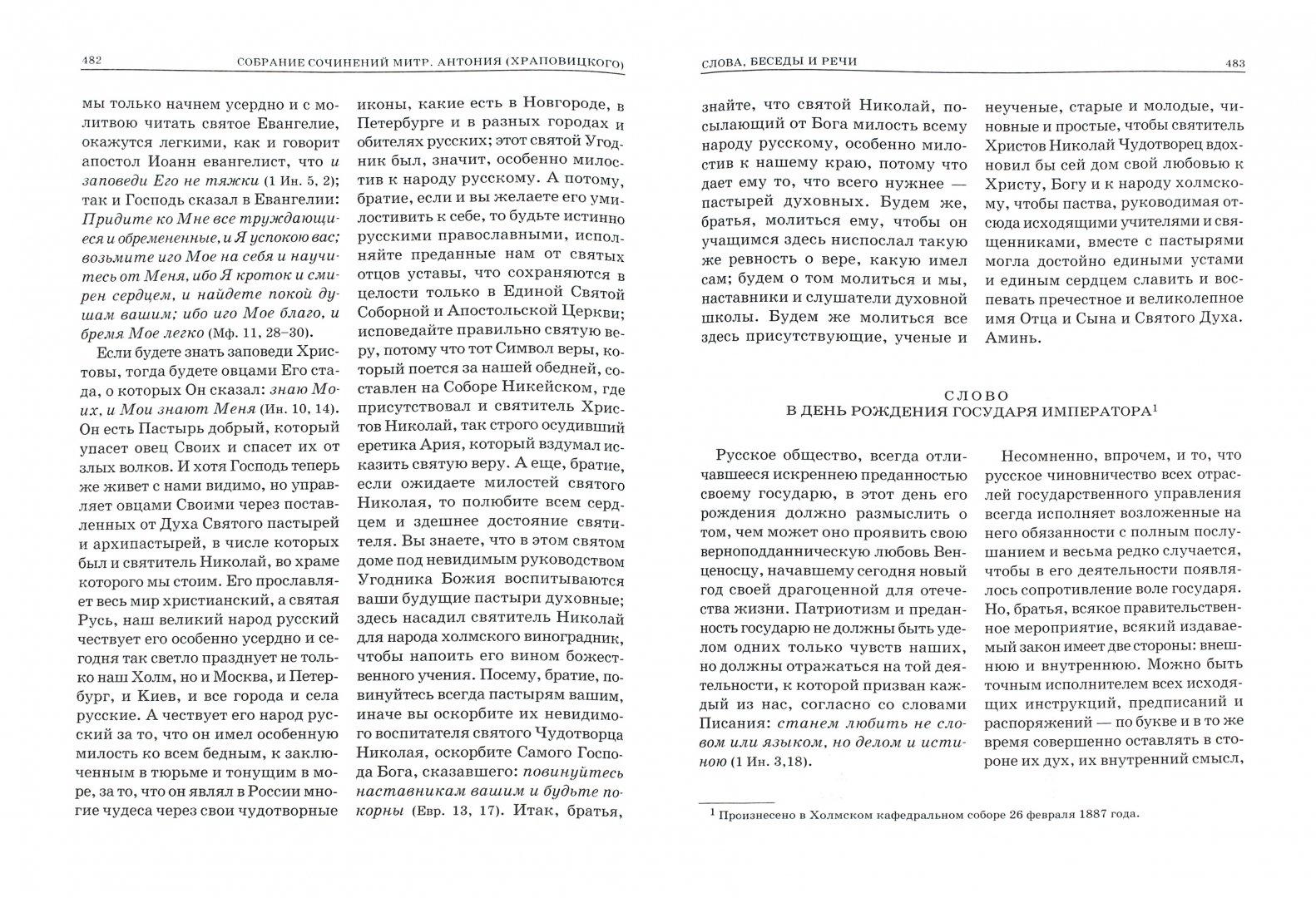 Иллюстрация 1 из 6 для Собрание сочинений. В 2 томах. Том 2 - Антоний Митрополит   Лабиринт - книги. Источник: Лабиринт