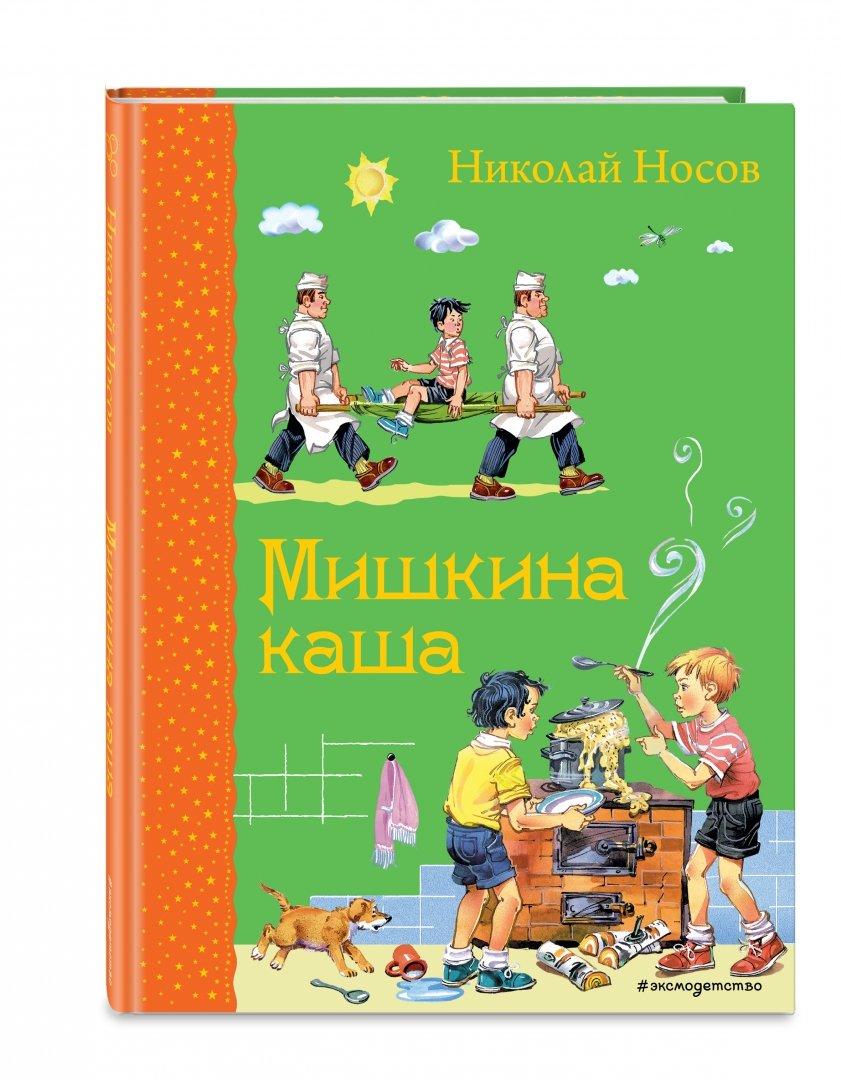 Иллюстрация 1 из 39 для Мишкина каша - Николай Носов | Лабиринт - книги. Источник: Лабиринт
