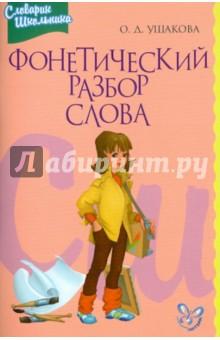 Иллюстрация 1 из 19 для Фонетический разбор слова - Ольга Ушакова | Лабиринт - книги. Источник: Лабиринт
