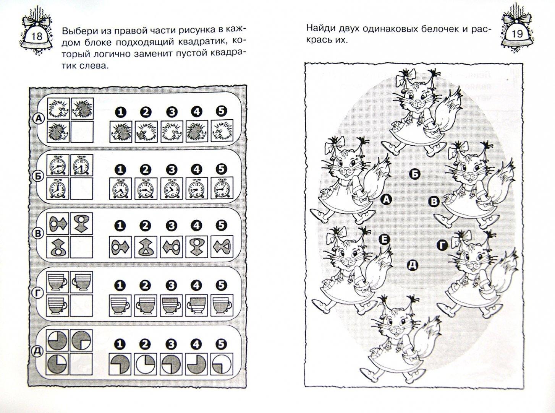 Иллюстрация 1 из 5 для Логические ступеньки - Сергей Гордиенко | Лабиринт - книги. Источник: Лабиринт