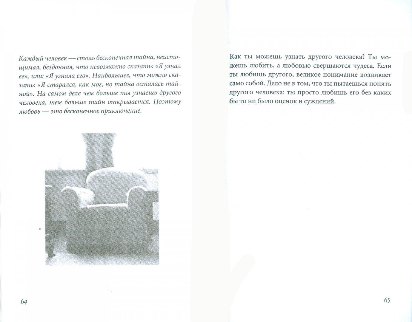 Иллюстрация 1 из 16 для О восприятии. Усомнись в своих ответах - Ошо Багван Шри Раджниш | Лабиринт - книги. Источник: Лабиринт
