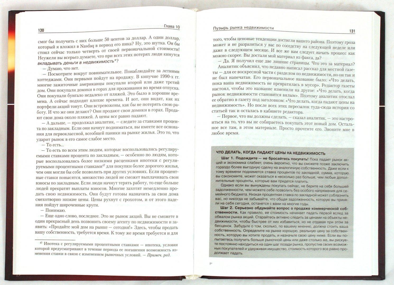 Иллюстрация 1 из 21 для Делай деньги во время кризиса на бирже - Мартин Вайс | Лабиринт - книги. Источник: Лабиринт