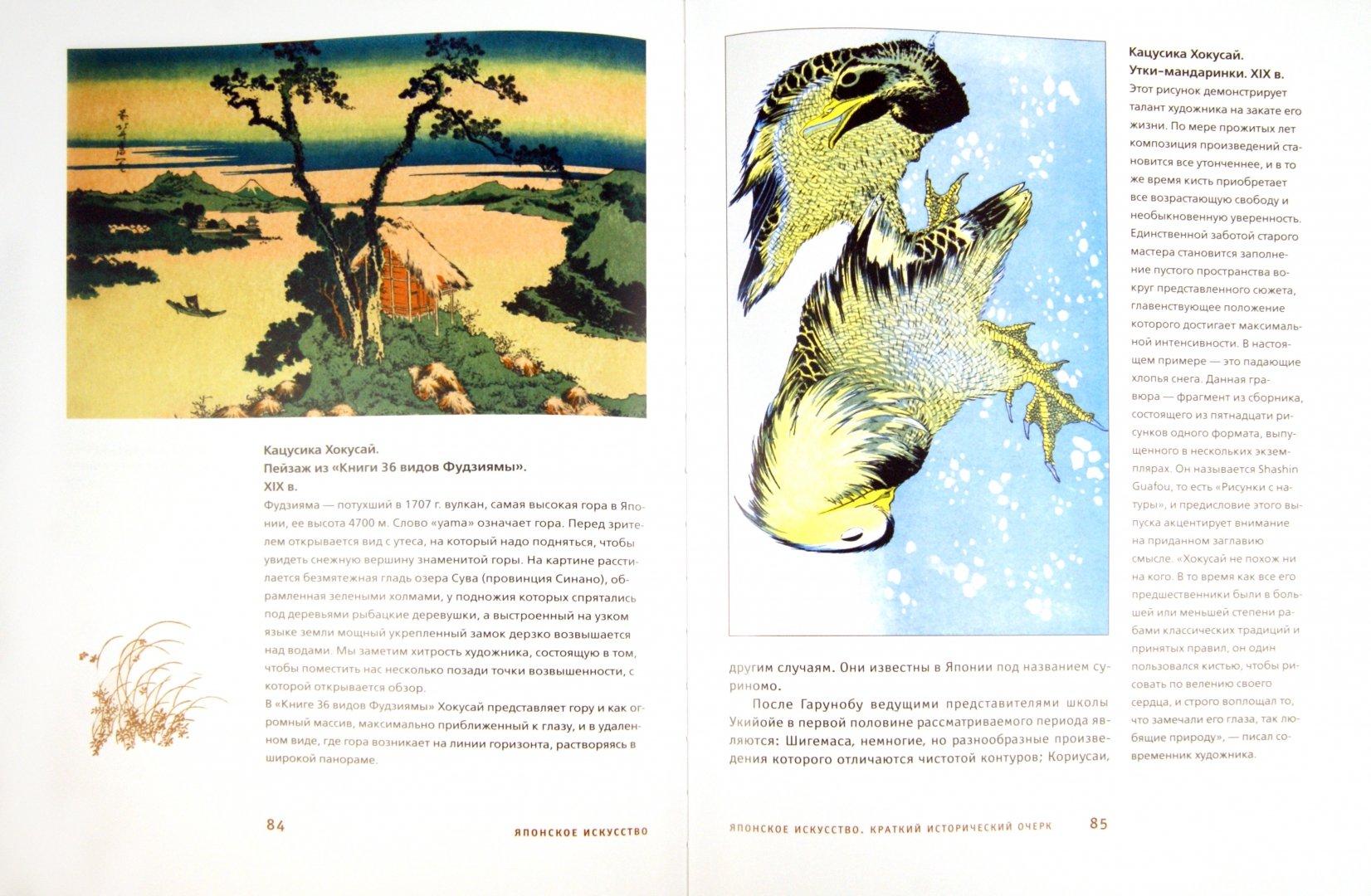 Иллюстрация 1 из 12 для Японское искусство   Лабиринт - книги. Источник: Лабиринт