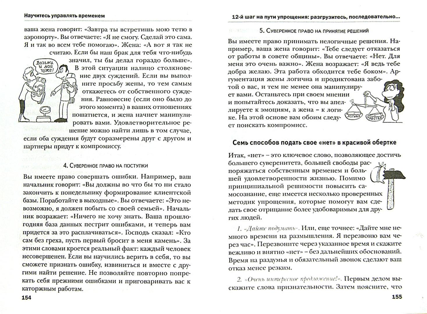 Иллюстрация 1 из 16 для Упрости свою жизнь. Жить проще и счастливее. Семь способов жить без проблем - Кюстенмахер, Лотар | Лабиринт - книги. Источник: Лабиринт