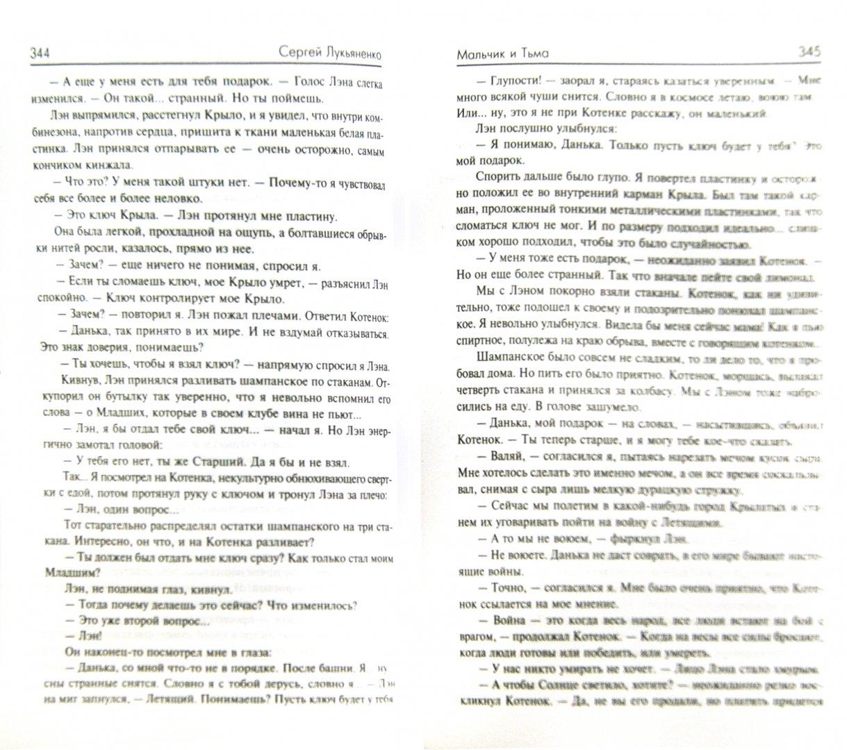 Иллюстрация 1 из 13 для Книга гор - Сергей Лукьяненко   Лабиринт - книги. Источник: Лабиринт