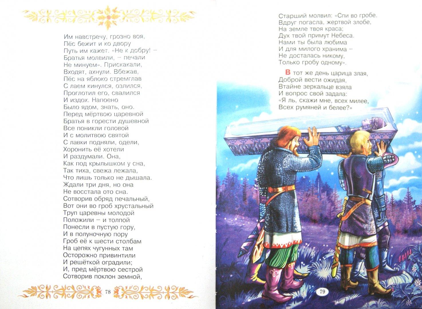 Иллюстрация 1 из 22 для Сказки - Александр Пушкин | Лабиринт - книги. Источник: Лабиринт
