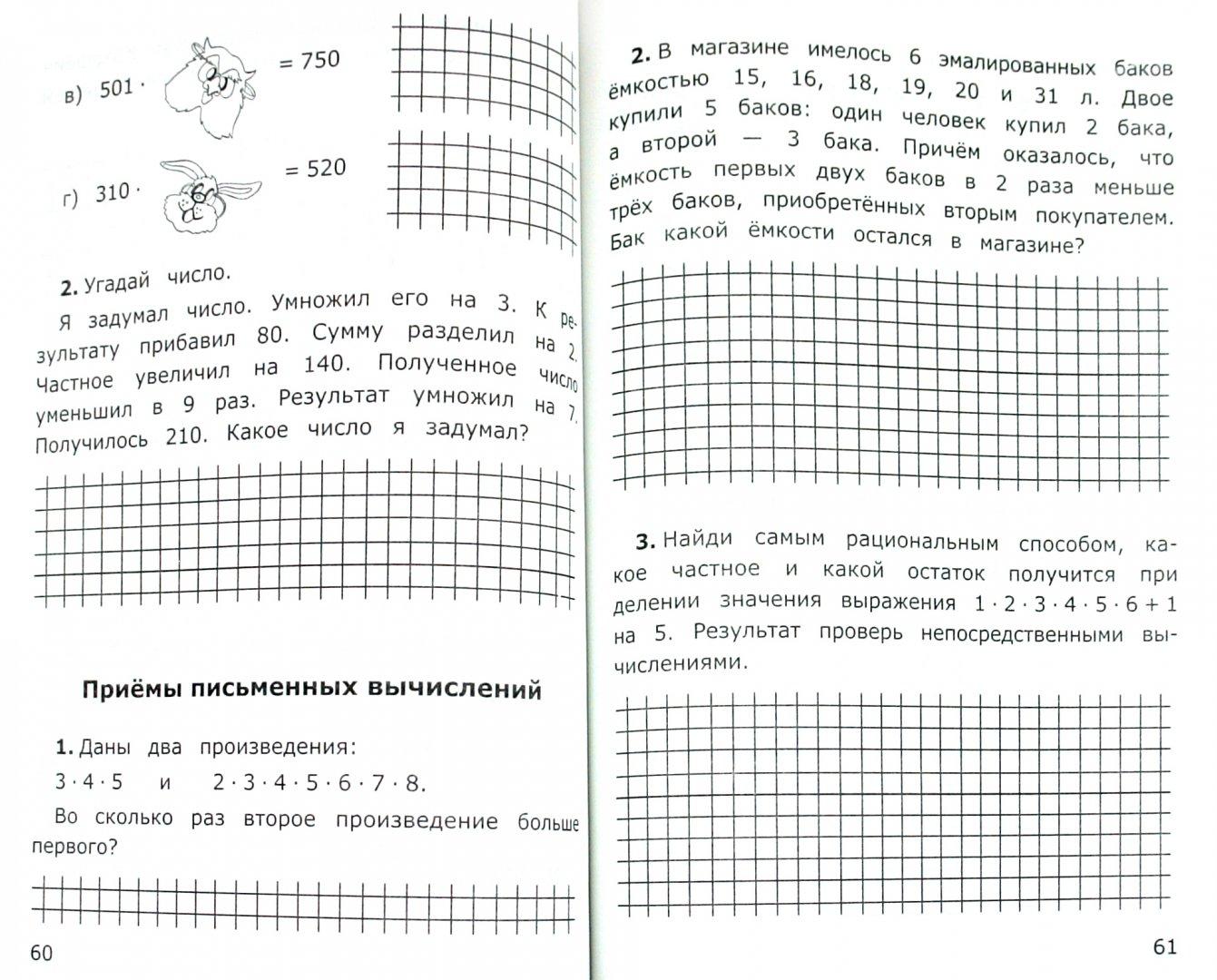 Математические задачи не стандартные с решениями гос экзамен категории в