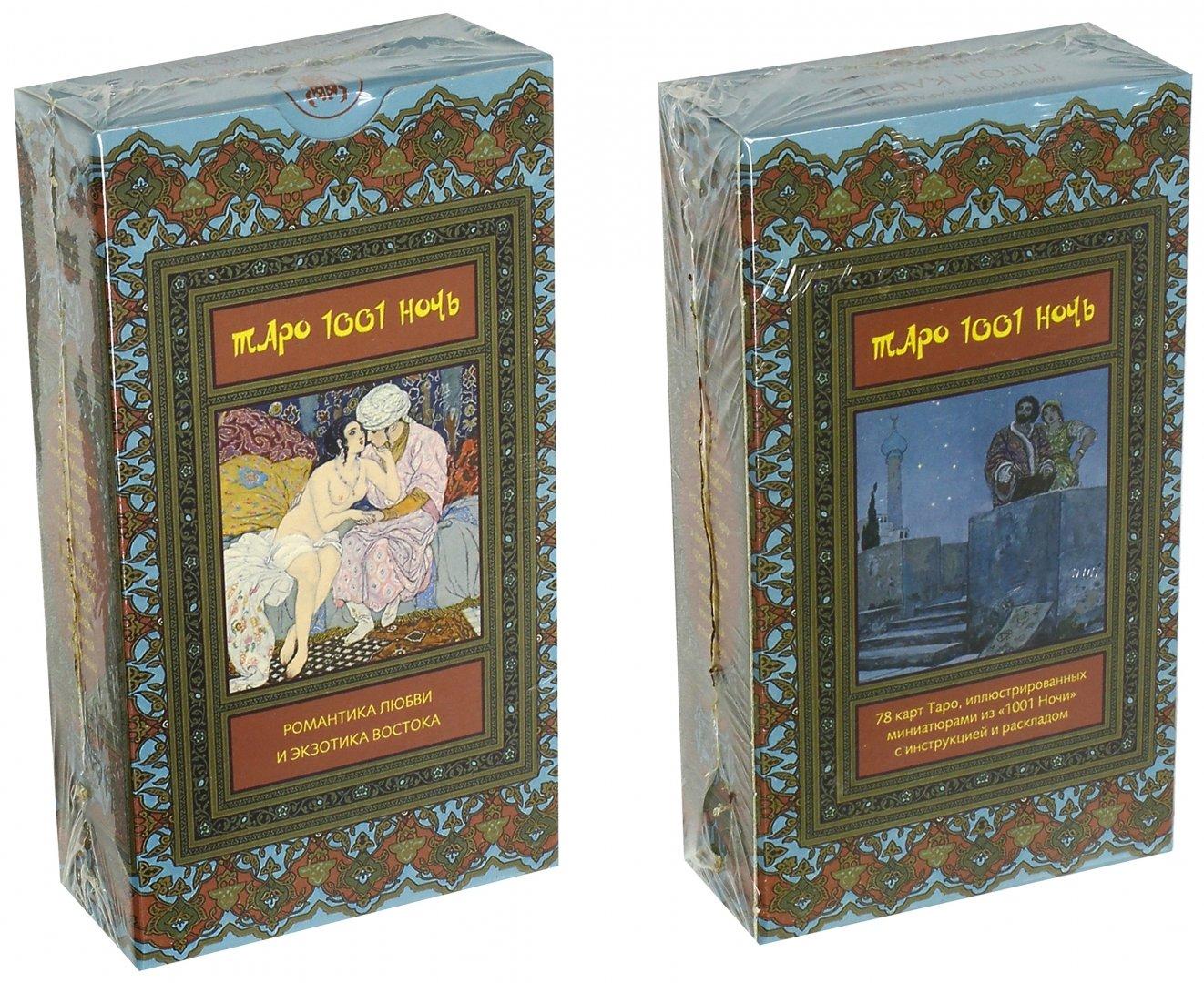 Иллюстрация 1 из 27 для Таро 1001 ночь (карты+руководство)   Лабиринт - книги. Источник: Лабиринт