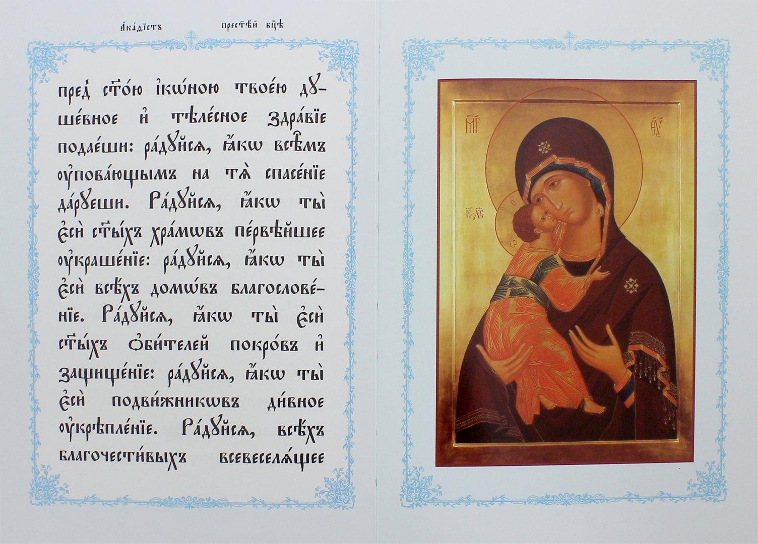 главное иконы и молитвы к ним с фото систему можно сделать