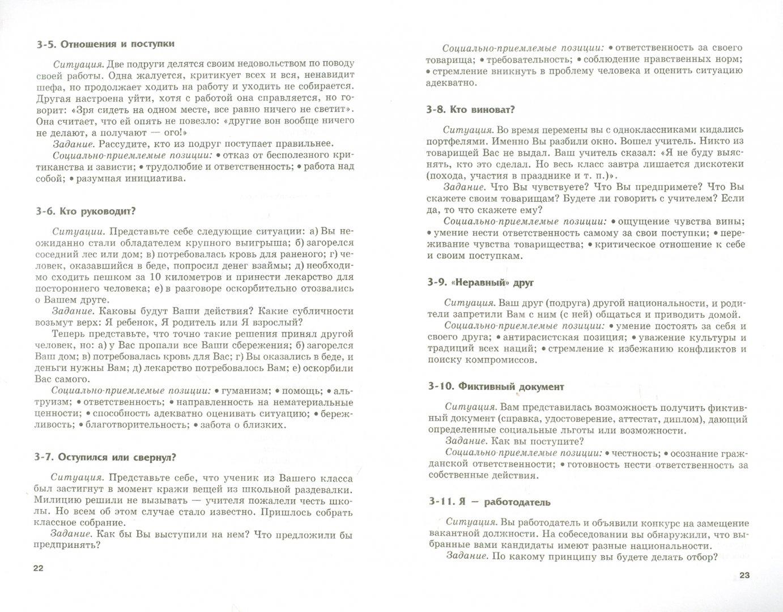Иллюстрация 1 из 11 для Сборник социально-педагогических ситуаций-проб по самоопределению для учащихся - Соловьева, Левина   Лабиринт - книги. Источник: Лабиринт