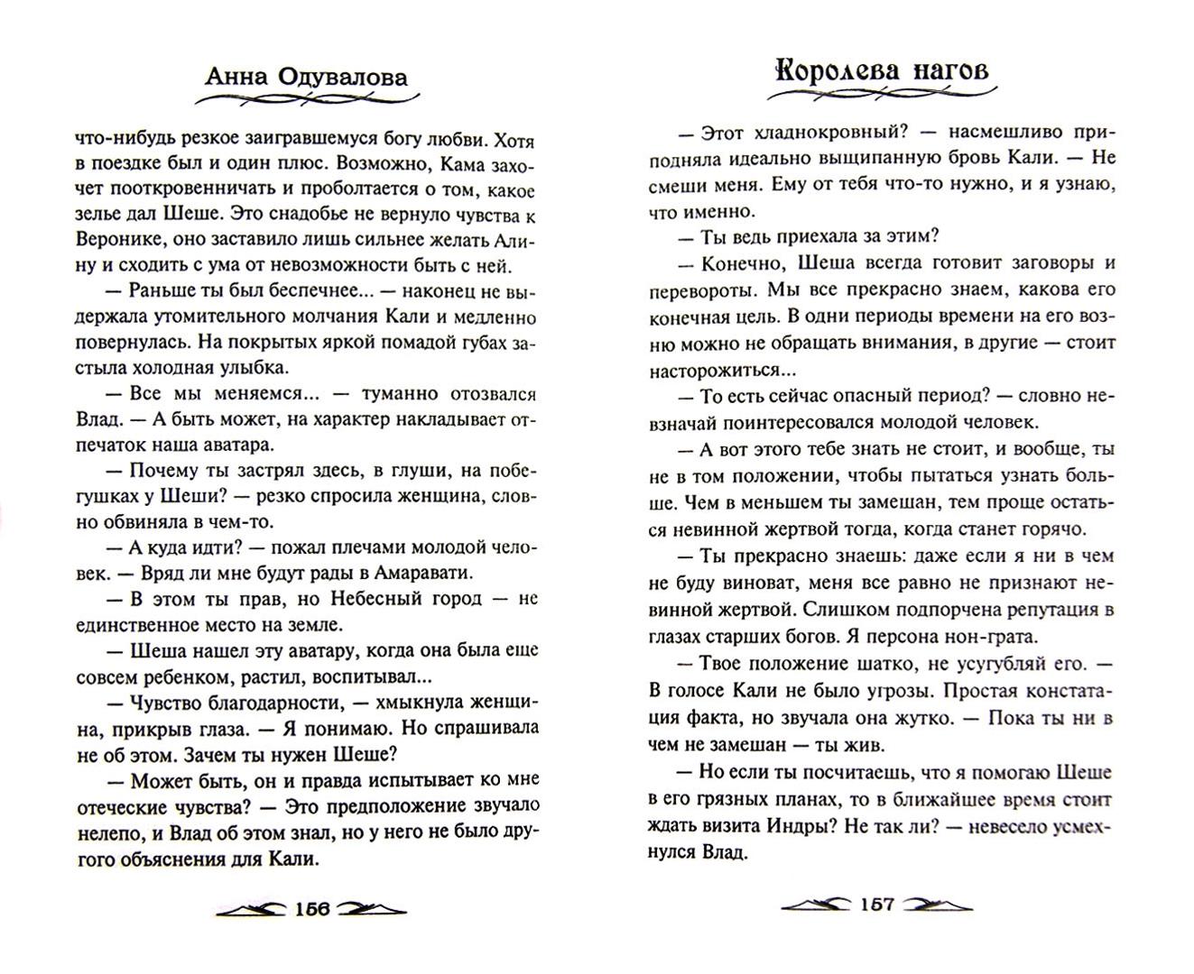 Иллюстрация 1 из 15 для Королева нагов - Анна Одувалова | Лабиринт - книги. Источник: Лабиринт