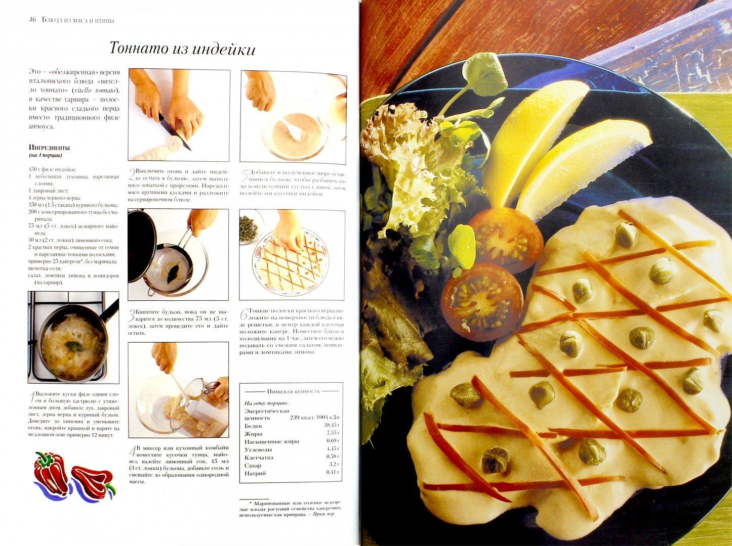 Иллюстрация 1 из 16 для Здоровая пища для здорового сердца - Элен Миддлтон   Лабиринт - книги. Источник: Лабиринт
