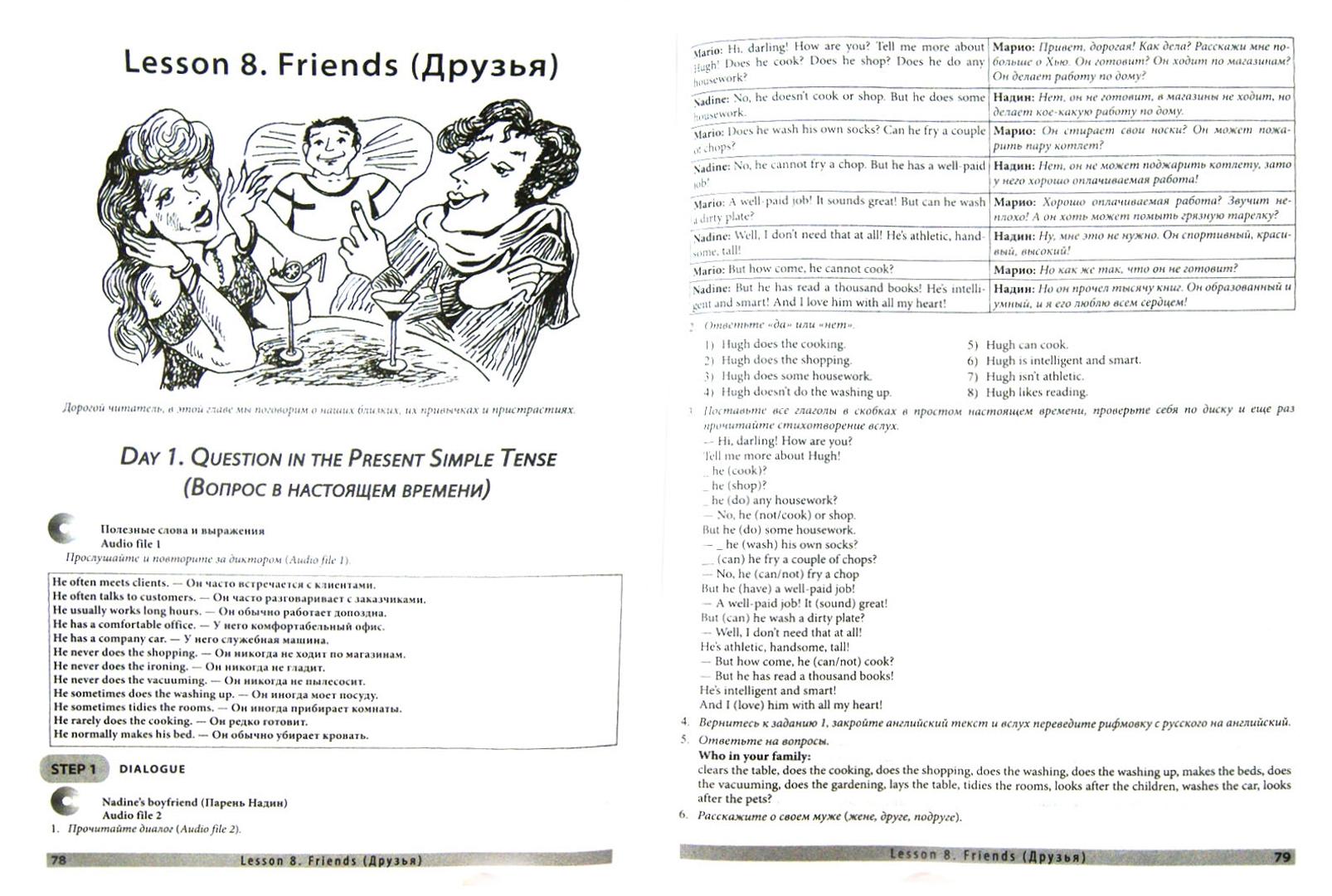 Иллюстрация 1 из 16 для Easy English for Beginners. Самоучитель по разговорному английскому для начинающих (+CD) - Евгения Карлова | Лабиринт - книги. Источник: Лабиринт