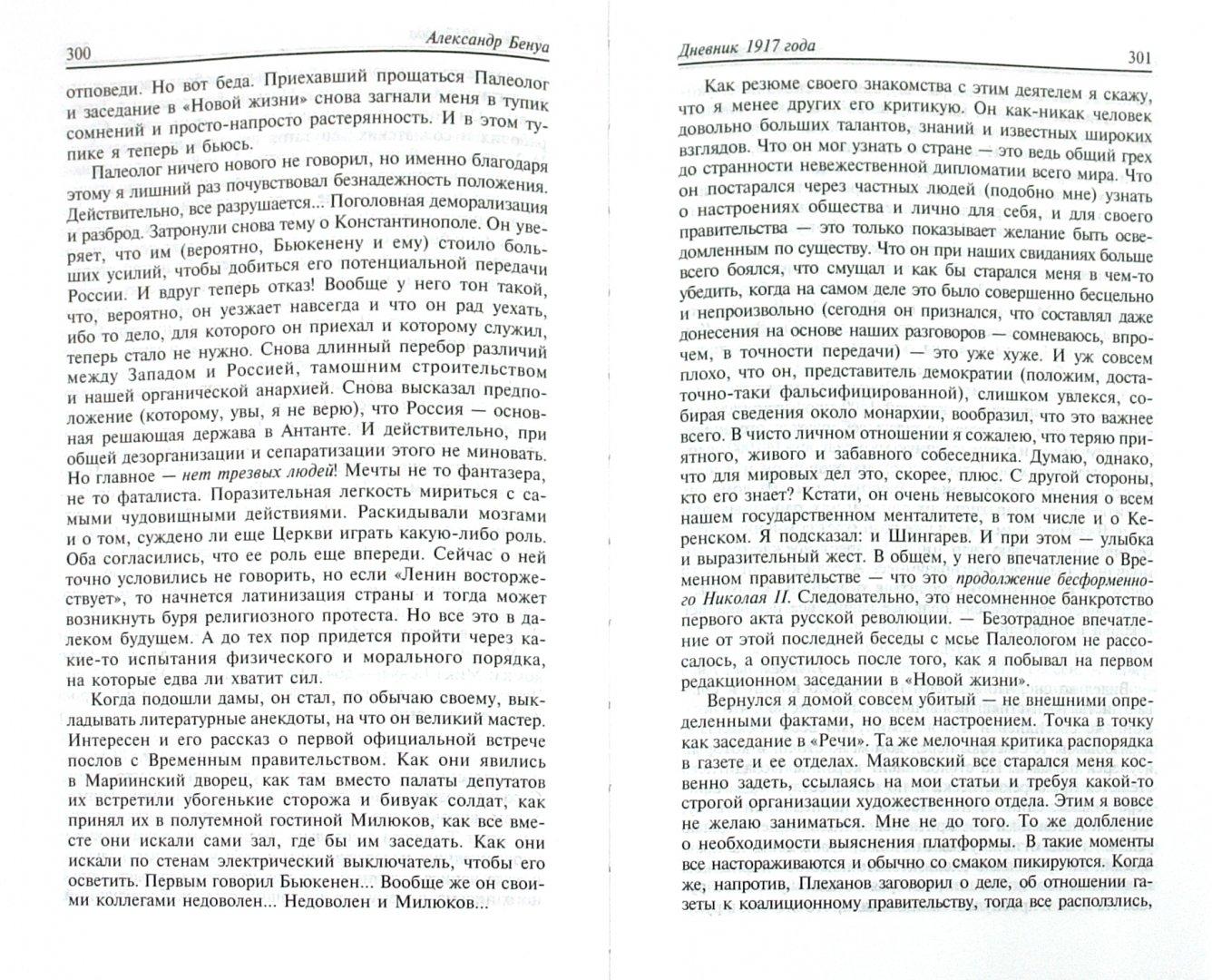 Иллюстрация 1 из 6 для Дневник 1916-1918 гг - Александр Бенуа   Лабиринт - книги. Источник: Лабиринт