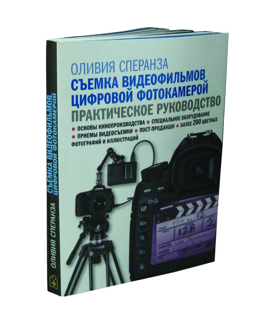 разобраться тем, учебник по фотографированию цифровым фотоаппаратом цілющих мінеральних вод